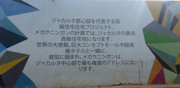 My friend said that this advertising is addressed to the Japanese Expats